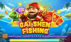 ยิงปลา JDB จ่ายเงินดี ตัวเกมสนุก และมีคุณภาพ เล่นได้ อย่างสบายใจ
