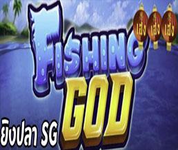 ยิงปลา SG ให้ตัวเกมคุณภาพที่พร้อมทําเงินตลอดเวลา เล่น ง่าย ได้เงินดี