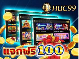 huc99 ขอต้อนรับสมาชิกใหม่ รับฟรี100บาท  เว็บเกมสุดฮิตเครดิตฟรี